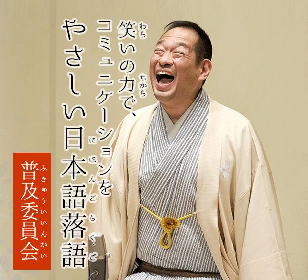 やさしい日本語落語普及委員会